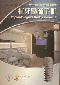 植牙醫師手冊-出版召集人