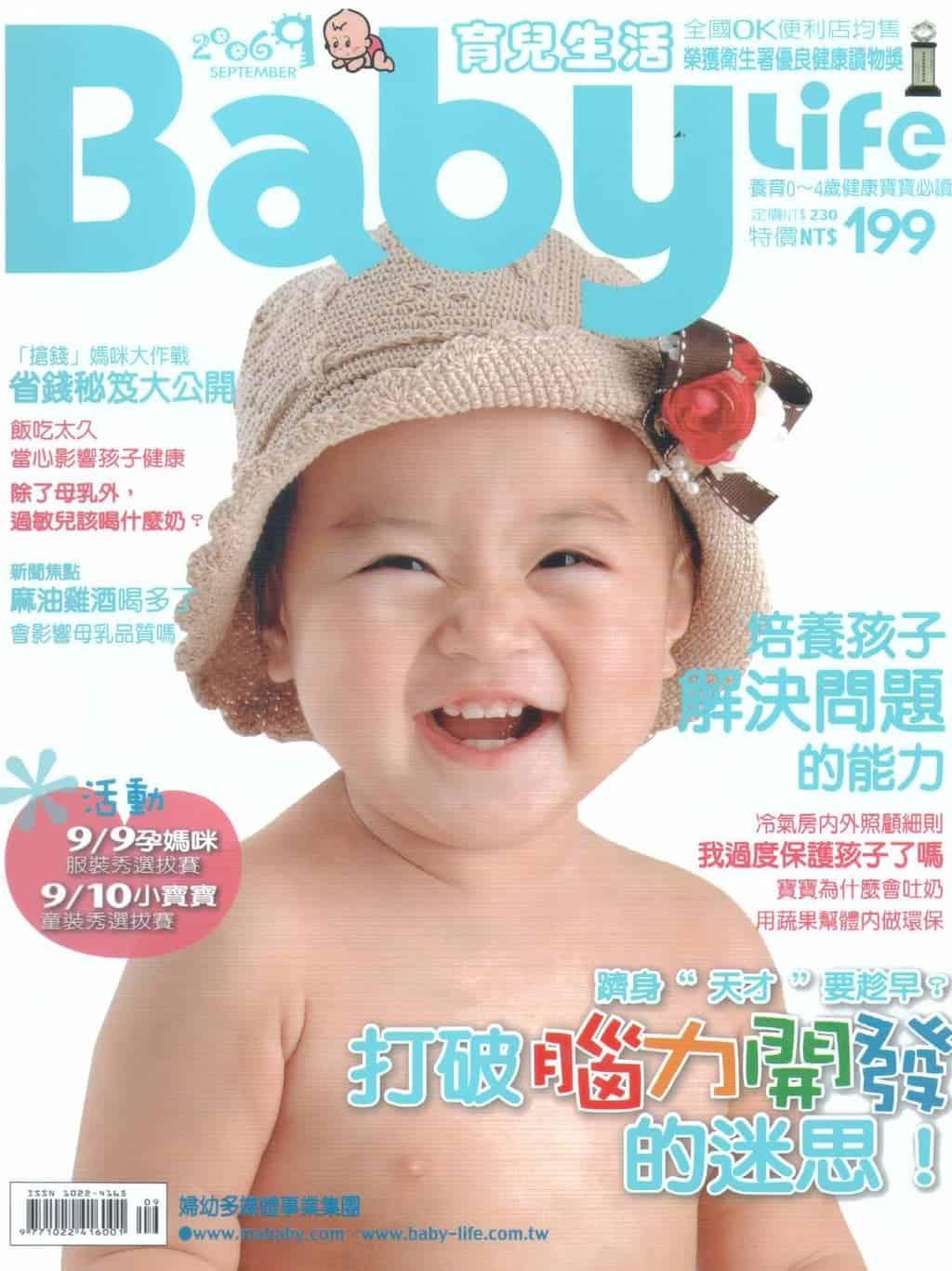 牙齒美白重展迷人笑容Baby-life雜誌-柏登牙醫牙齒美白秘笈-1