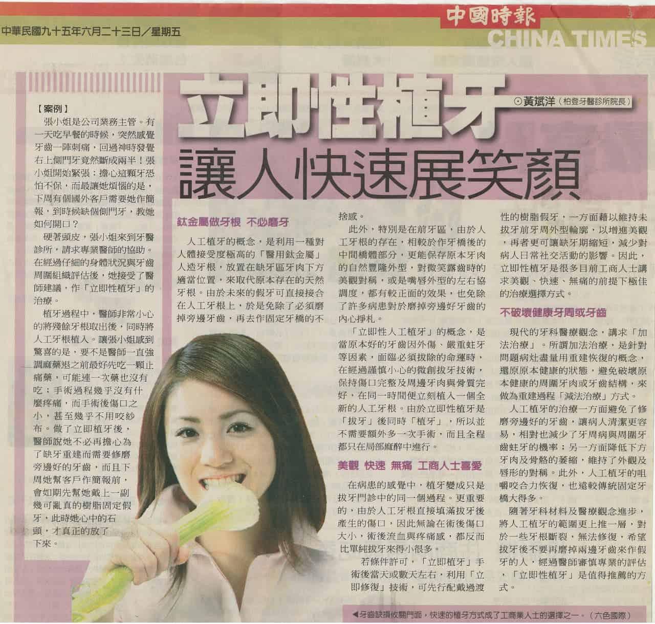 立即性植牙讓人快速展笑顏-中國時報-柏登牙醫人工植牙知識