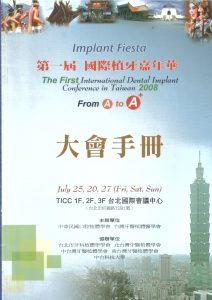 第一屆台灣國際植牙嘉年華大會演講-1