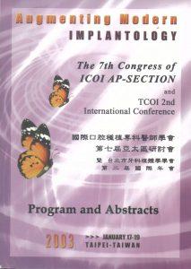 第七屆國際口腔植牙年會ICOI大會演講-1