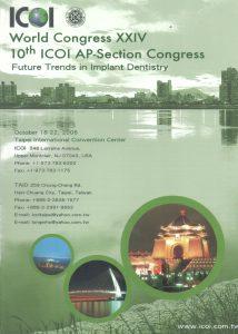 第十屆國際口腔植牙年會ICOI大會演講-1