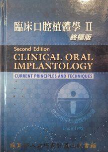 臨床口腔植體學教科書II第三章p482-489