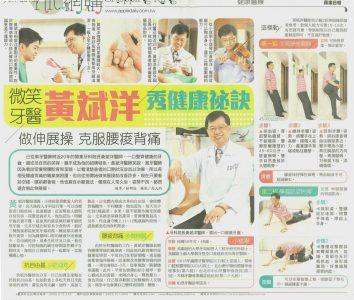 蘋果日報微笑牙醫-柏登牙醫人物專訪