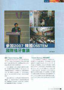 韓國國際植牙年會OSSTEM大會講師報導