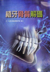骨脊擴張術的挑戰與突破_柏登牙醫_牙醫師教科書