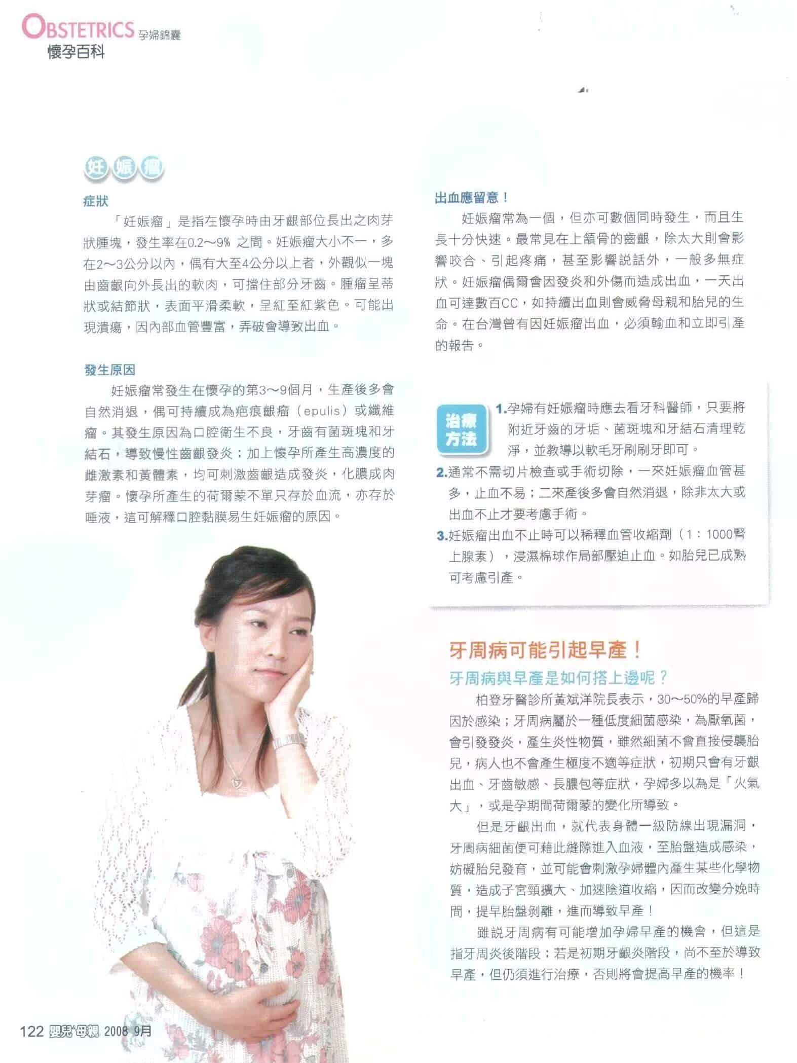 20061216嬰兒與母親-牙周病與早產-柏登牙醫-3