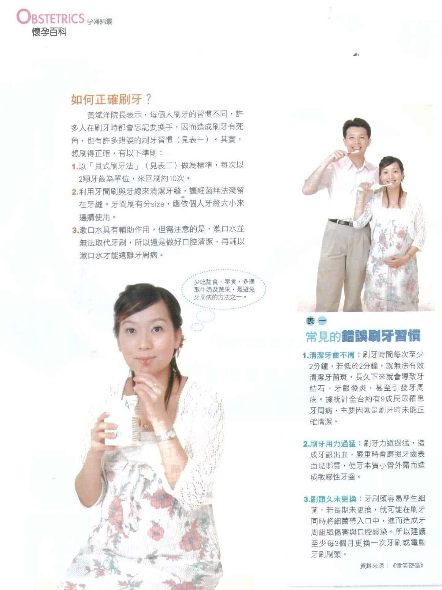 20061216嬰兒與母親-牙周病與早產-柏登牙醫-5