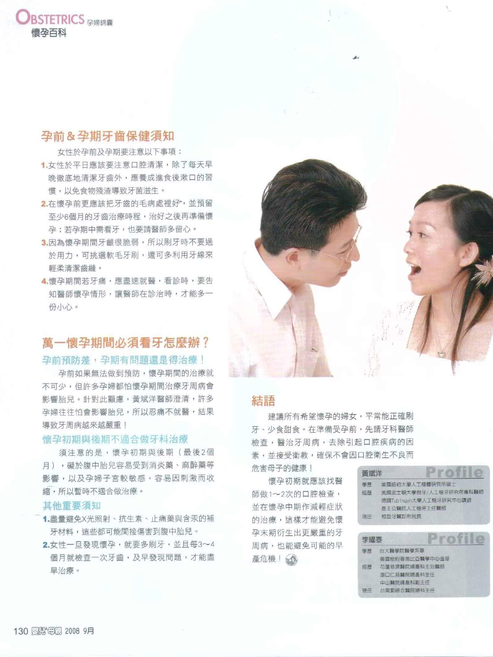 20061216嬰兒與母親-牙周病與早產-柏登牙醫-7