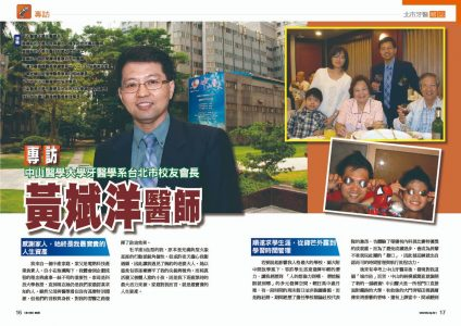 2012北市公會黃斌洋醫師專訪-柏登牙醫人物專訪1