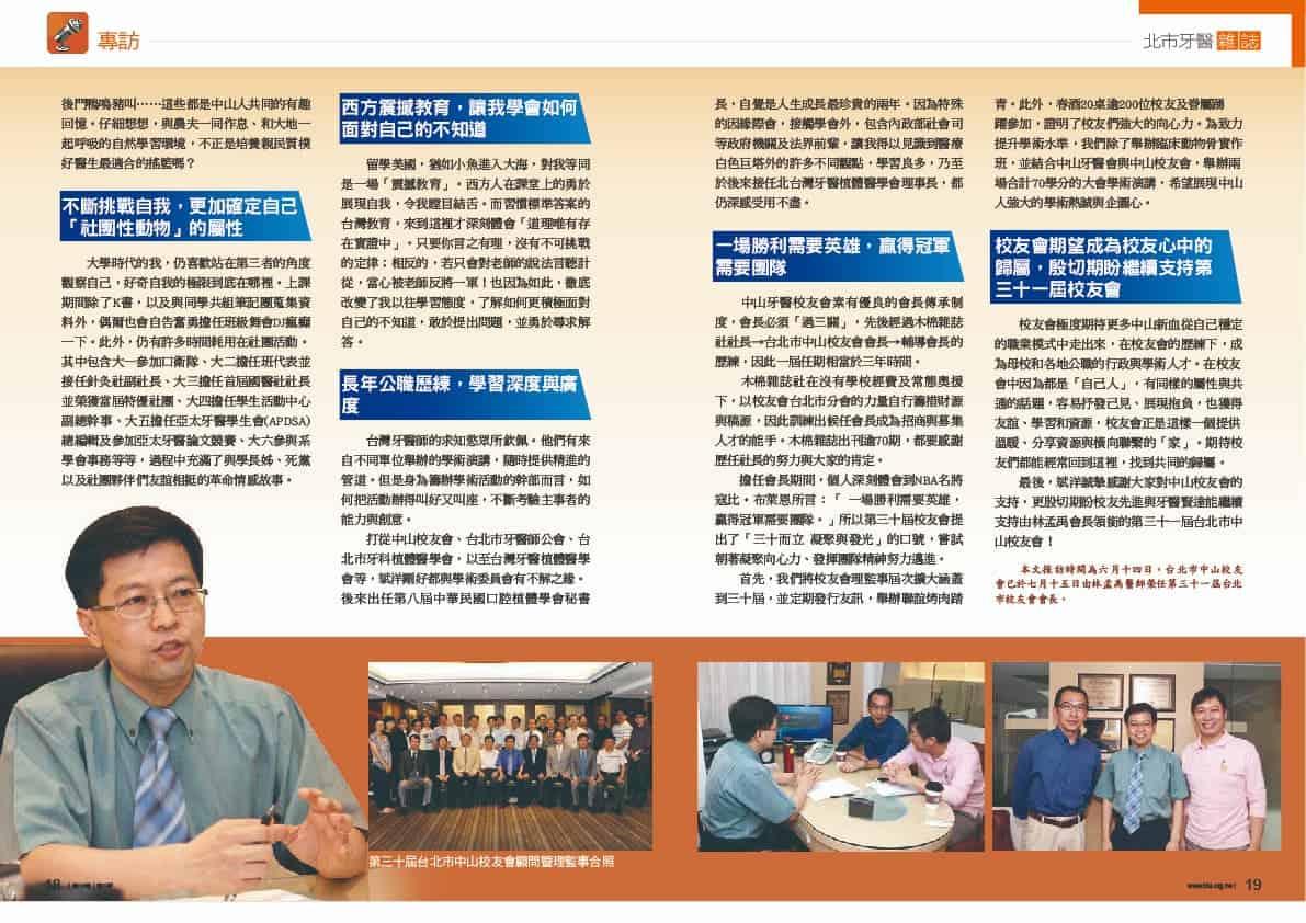 2012北市公會黃斌洋醫師專訪-柏登牙醫人物專訪2