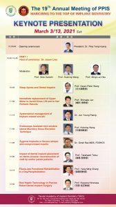 2021.03泛太平洋國際植牙論壇(PPIS大會主-柏登牙醫診所-國際大會演講