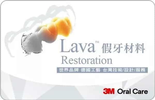 3M-LAVA假牙材料-柏登牙醫合作廠商