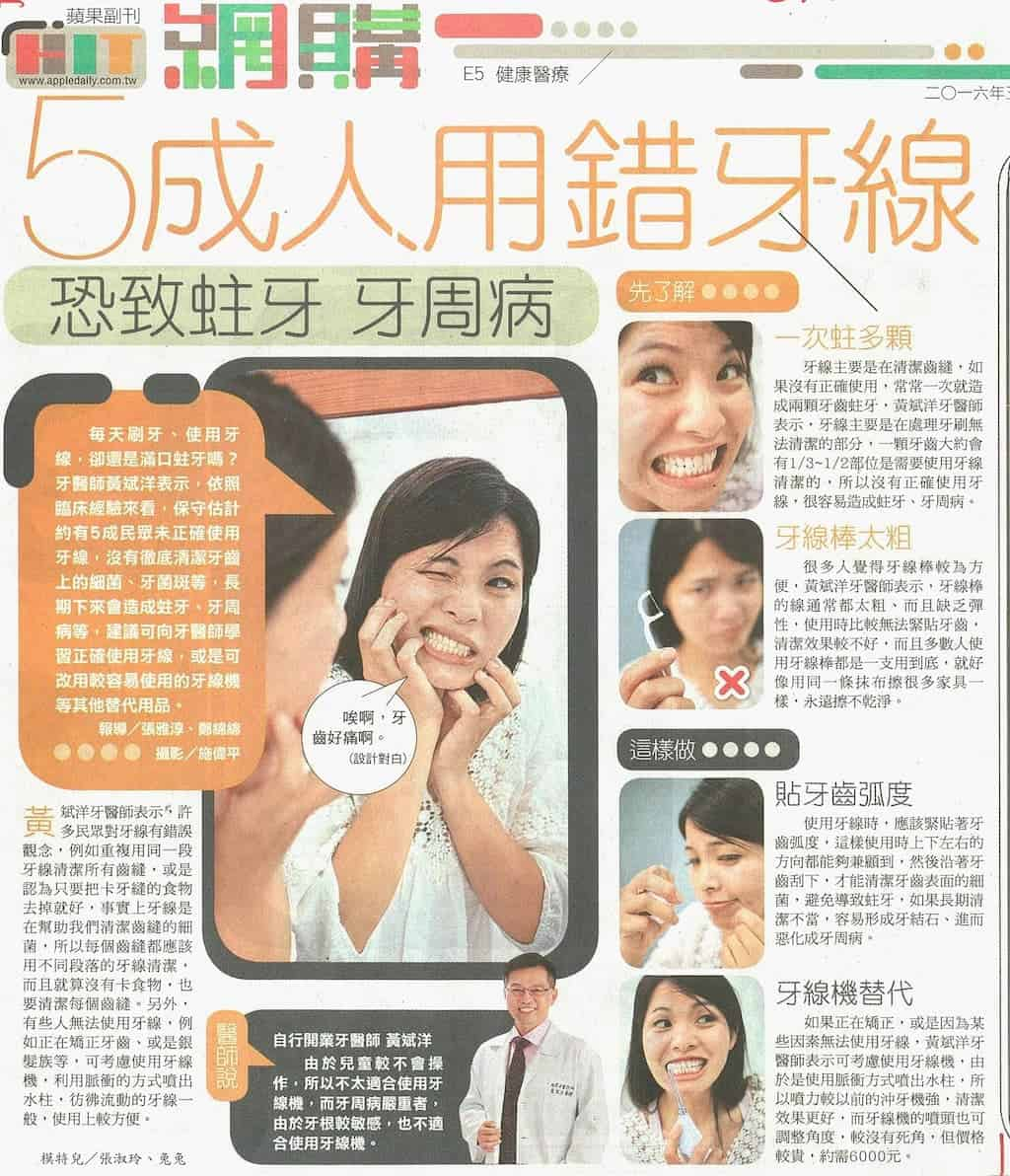 5成人用錯牙線-恐致蛀牙-牙周病-柏登牙醫-正確使用牙線-1