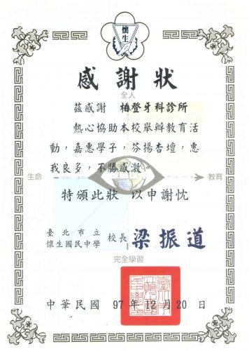 柏登牙醫-人文公益感謝狀2008.12.20臺北市立懷生國民中學-教育活動