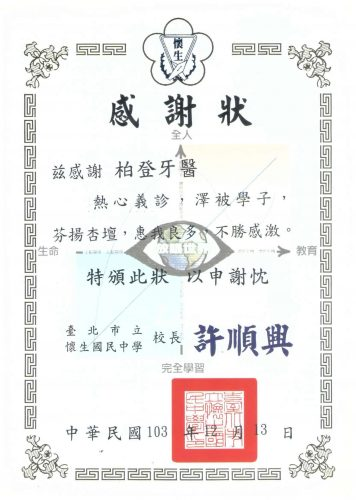 柏登牙醫-人文公益2014.12.13臺北市立懷生國民中學-熱心義診