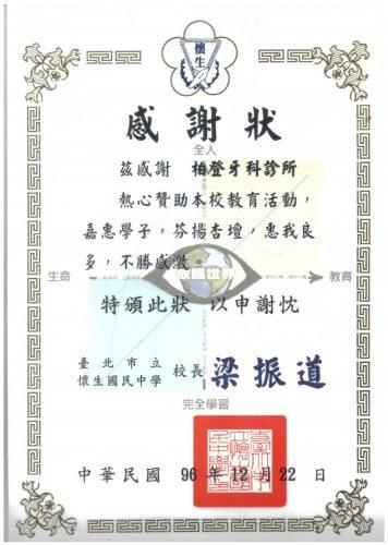 柏登牙醫-人文公益感謝狀2007.12.22臺北市立懷生國民中學-教育活動