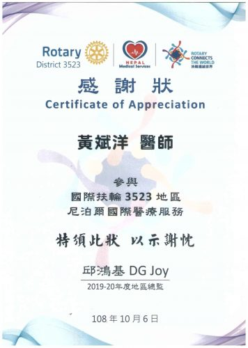 柏登牙醫-人文公益感謝狀2019.10.06國際扶輪3523地區尼泊爾國際醫療服務