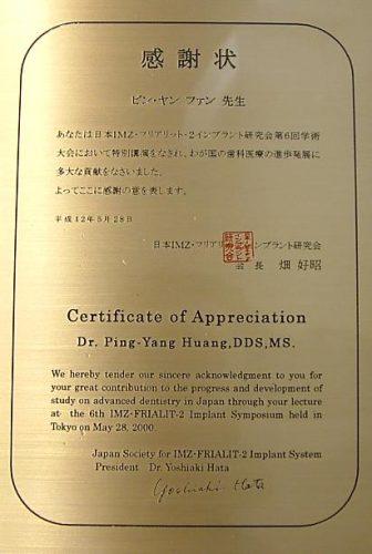 2000-0528-日本慶應大學專題演講-柏登牙醫專業學術感謝狀