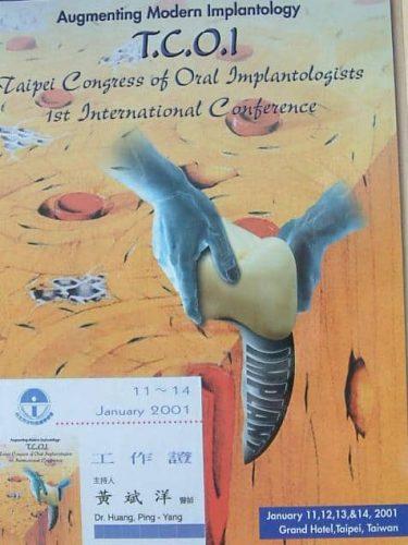 2001-01111-第一屆台北市國際植牙大會主持人-柏登牙醫專業學術感謝狀