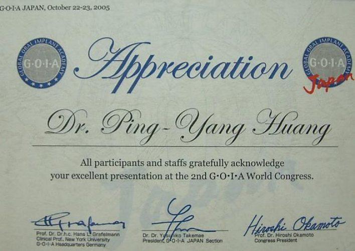 2005-1022-環球口腔植體學院GOIA日本大會講師-柏登牙醫專業學術感謝狀