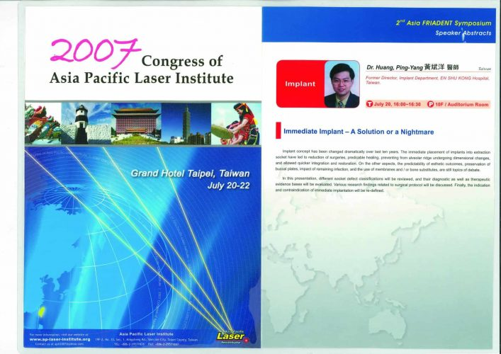 2007-亞太雷射學會-APLI大會講師-柏登牙醫專業學術感謝狀