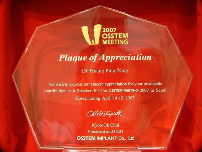 2007-0414-韓國Osstem植體國際年會講師-柏登牙醫專業學術感謝狀