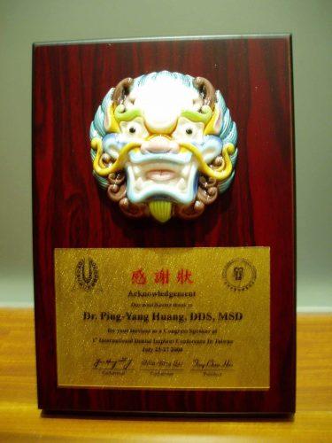 2008-0727-台灣國際植牙研討會講師-柏登牙醫專業學術感謝狀