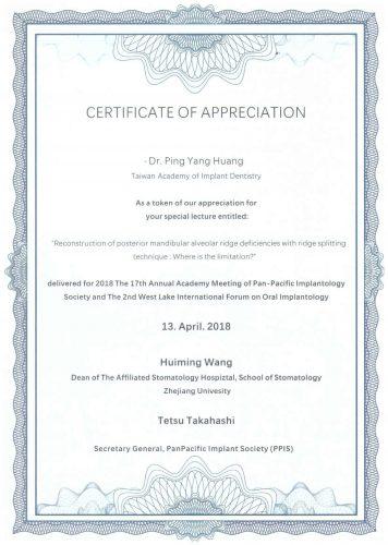 2018-0413-泛太平洋國際植牙會議-PPIS大會講師-柏登牙醫專業學術感謝狀